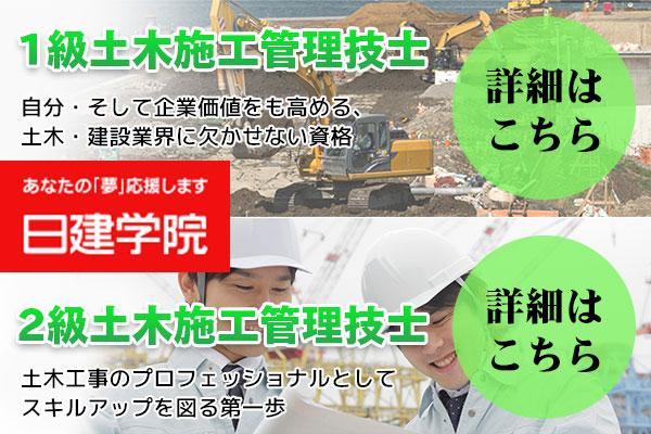 日建学院 1級土木施工管理技士講座 2級土木施工管理技士講座